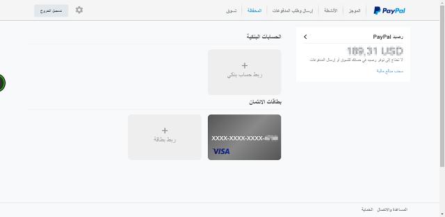 حسابي على البايبال paypal مفعل ببطاقة فيزا
