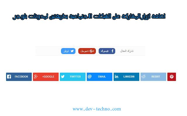 اضافة ازرار المشاركة على الشبكات الاجتماعية لبلوجر