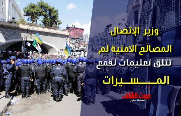 """وزير الاتصال : المصالح الأمنية """"لم تتلق أي تعليمات"""" لقمع المسيرات"""