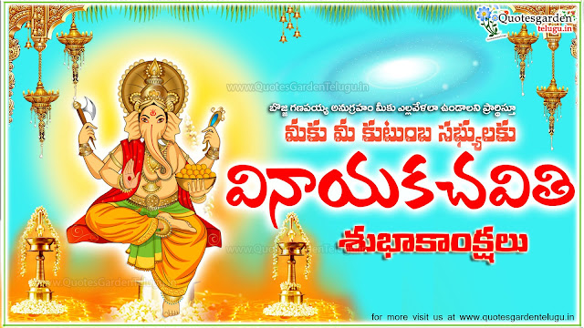 Latest Vinayaka Chaturthi Greetings wishes in telugu quotes