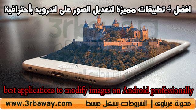افضل 4 تطبيقات مميزة لتعديل الصور على اندرويد بأحترافية best applications to modify images on Android professionally