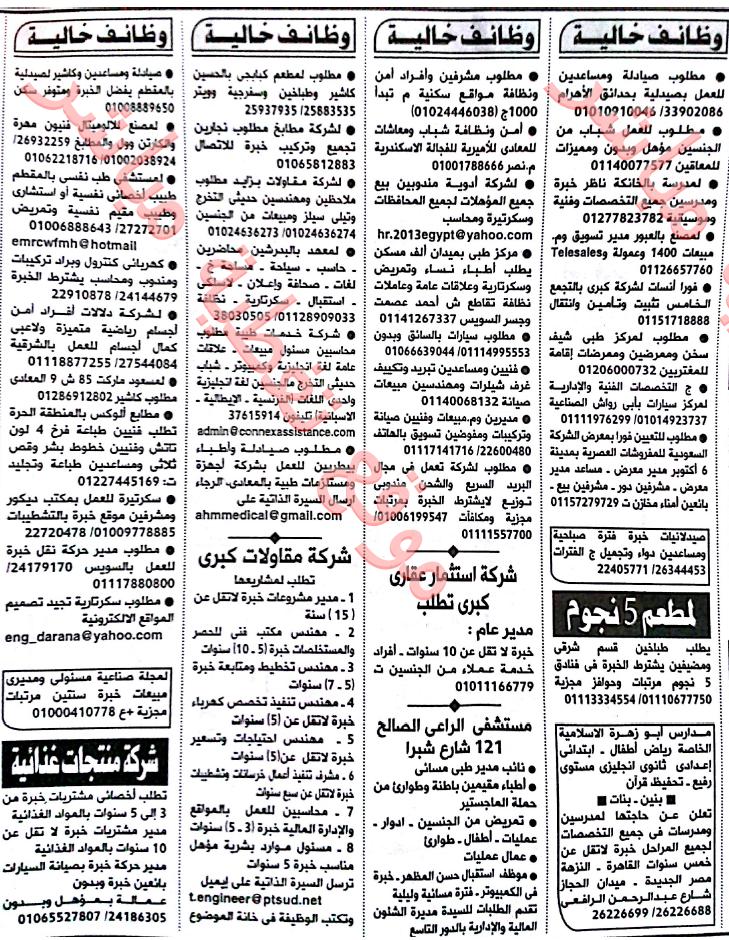 eb2422de7 وظائف جريدة الأهرام اعلانات الأهرام اليوم الاثنين وظائف وفرص عمل جريدة  بانوراما الأهرام الاثنين 3/6/2013