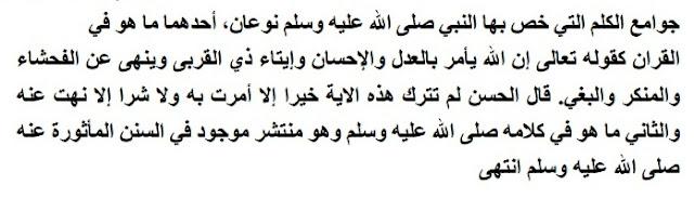 bid'ah hasanah dalam islam