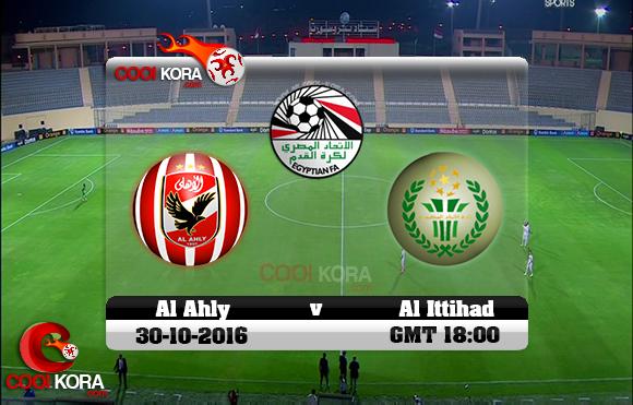 مشاهدة مباراة الأهلي والاتحاد السكندري اليوم 30-10-2016 في الدوري المصري
