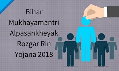 Bihar Mukhayamantri Alpasankheyak Rozgar Rin Yojana 2018