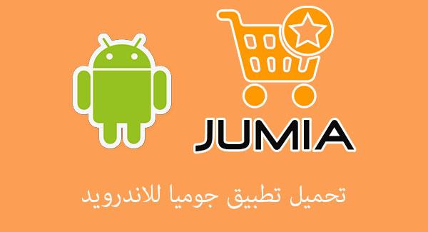 تحميل تطبيق جوميا Jumia للاندرويد