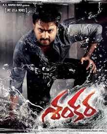 Shankara (2016) Telugu DVDScr 700MB