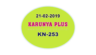 KeralaLotteryResult.net, kerala lottery kl result, yesterday lottery results, lotteries results, keralalotteries, kerala lottery, keralalotteryresult, kerala lottery result, kerala lottery result live, kerala lottery today, kerala lottery result today, kerala lottery results today, today kerala lottery result, karunya plus lottery results, kerala lottery result today karunya plus, karunya plus lottery result, kerala lottery result karunya plus today, kerala lottery karunya plus today result, karunya plus kerala lottery result, live karunya plus lottery KN-253, kerala lottery result 21.02.2019 karunya plus KN 253 21 February 2019 result, 21 02 2019, kerala lottery result 21-02-2019, karunya plus lottery KN 253 results 21-02-2019, 21/02/2019 kerala lottery today result karunya plus, 21/02/2019 karunya plus lottery KN-253, karunya plus 21.02.2019, 21.02.2019 lottery results, kerala lottery result February 21 2019, kerala lottery results 21th February 2019, 21.02.2019 week KN-253 lottery result, 21.02.2019 karunya plus KN-253 Lottery Result, 21-02-2019 kerala lottery results, 21-02-2019 kerala state lottery result, 21-02-2019 KN-253, Kerala karunya plus Lottery Result 21/02/2019