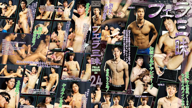 COAT – フェラ三昧 24 (Fellatio Zammai 24)