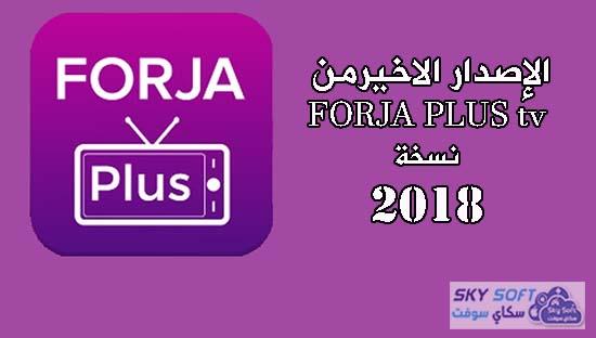 تحميل الاصدار الاخير من تطبيق فرجة بلس forja tv apk 2018