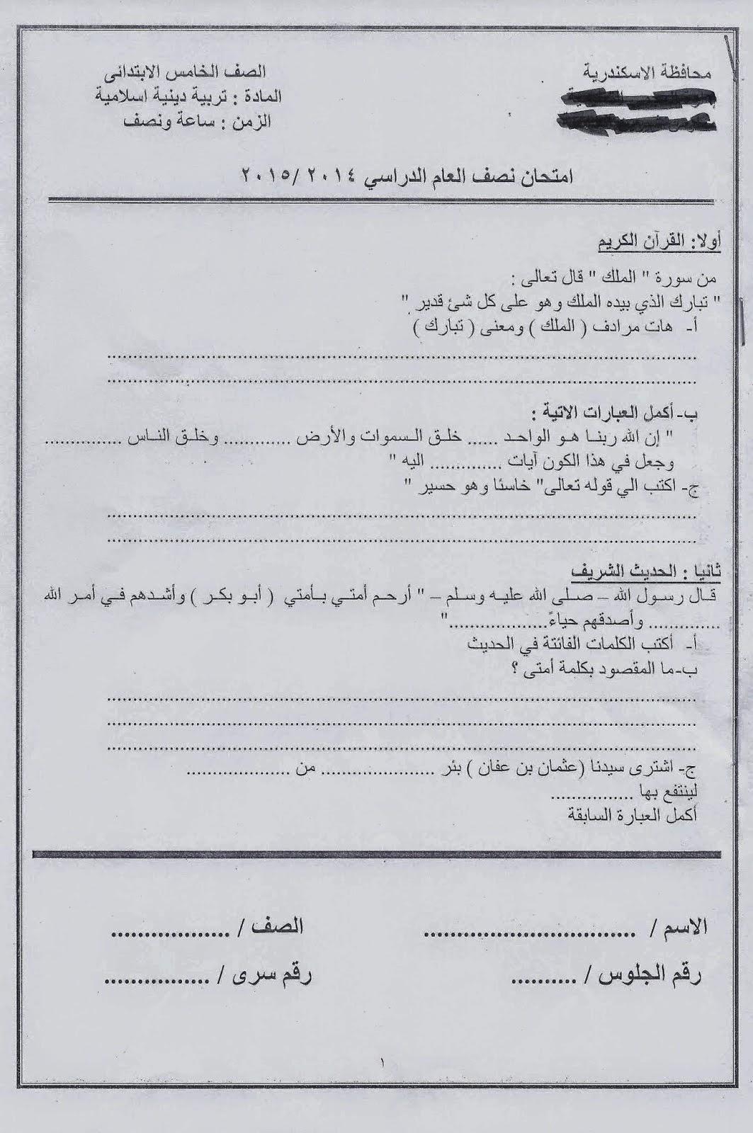 امتحانات كل مواد الصف الخامس الابتدائي الترم الأول 2015 مدارس مصر حكومى و لغات scan0099.jpg
