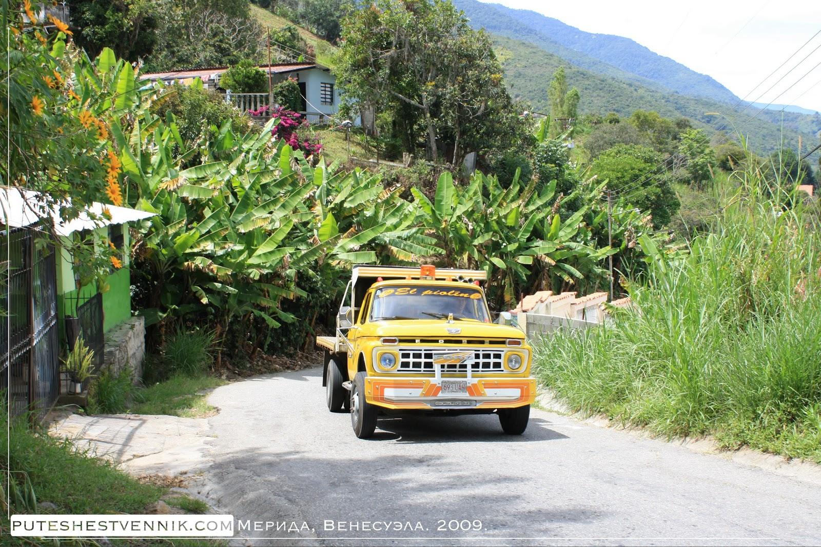 Машина в Венесуэле