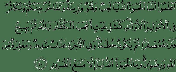 Surat Al Hadid Ayat 20