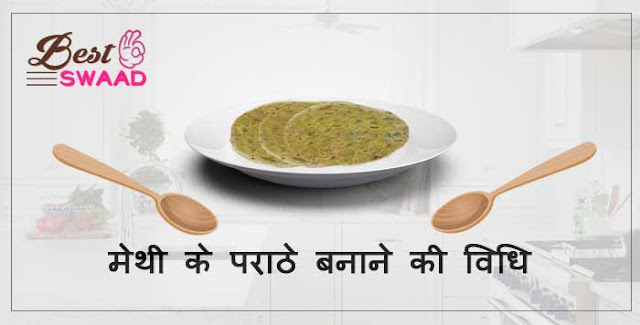 recipe of methi paratha in hindi | मेथी के पराठे