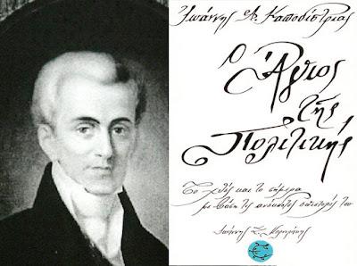 Ιωάννης Καποδίστριας 1776-1831