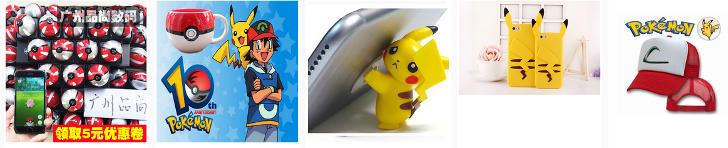power_bank_pokemon