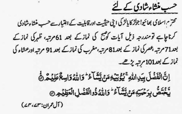 Pasand Ki Shadi K Liye