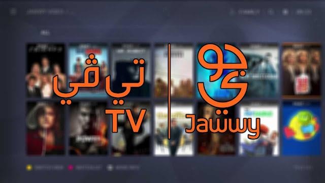 تطبيق جوي tv تي في لمشاهدة الافلام والمسلسلات على الايفون والاندرويد والكمبيوتر ، تطبيق مشاهدة المسلسلات والافلام بث مباشرة  Jawwy TV.