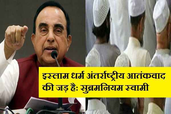subramanian-swamy-told-islam-is-root-of-international-terrorism