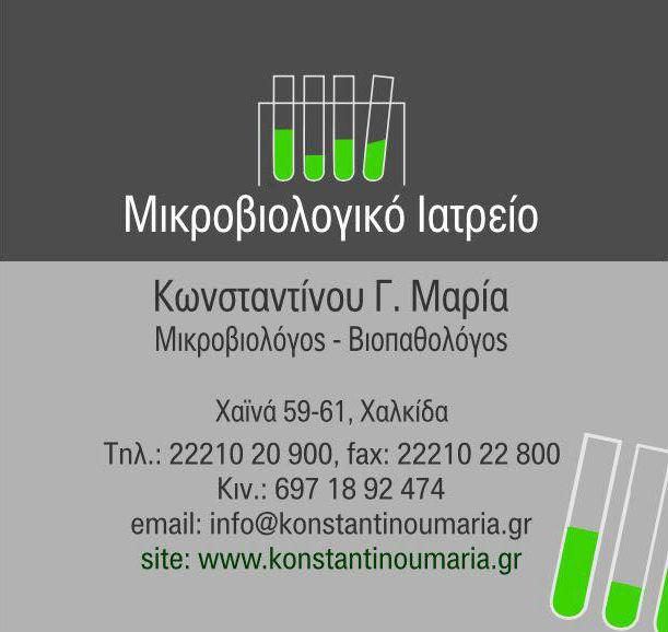 Χαλκίδα: Το υπερσύγχρονο Μικροβιολογικό Εργαστήριο της πόλης μας - Άμεσα αποτελέσματα και με σύμβαση του ΕΟΠΥΥ (ΦΩΤΟ)