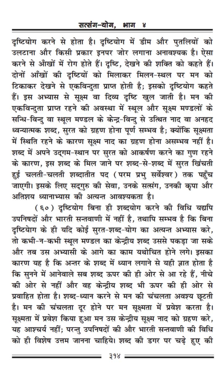 मोक्ष दर्शन (52-59) असली भक्ति करना क्या है? bhakti kya hai, मोक्ष दर्शन