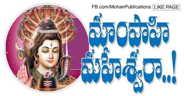మాంపాహి మహేశ్వరా..! Maanpahi maheswaraa..! sivaratri jagarana mahasivaratri bhaktipustakalu