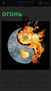 На картинке изображение обычного огня около месяца и шарик внутри находится
