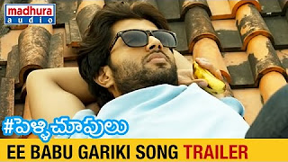 Pelli Choopulu Telugu Movie Songs l Ee Babu Gariki Song Trailer _ Vijay Deverakonda _ Ritu Varma
