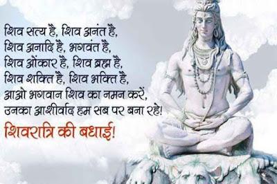 Maha Shivratri Quotes images in Hindi 2019