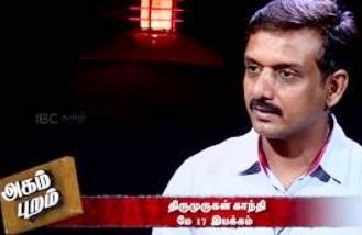 Yaar Indha Thirumurugan Gandhi? – IBC Tamil Tv