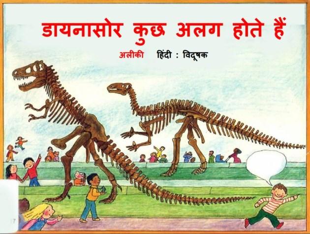 dinosaur-kuch-alag-hote-hai-aliki-डायनासोर-कुछ-अलग-होते-है-अलीकी
