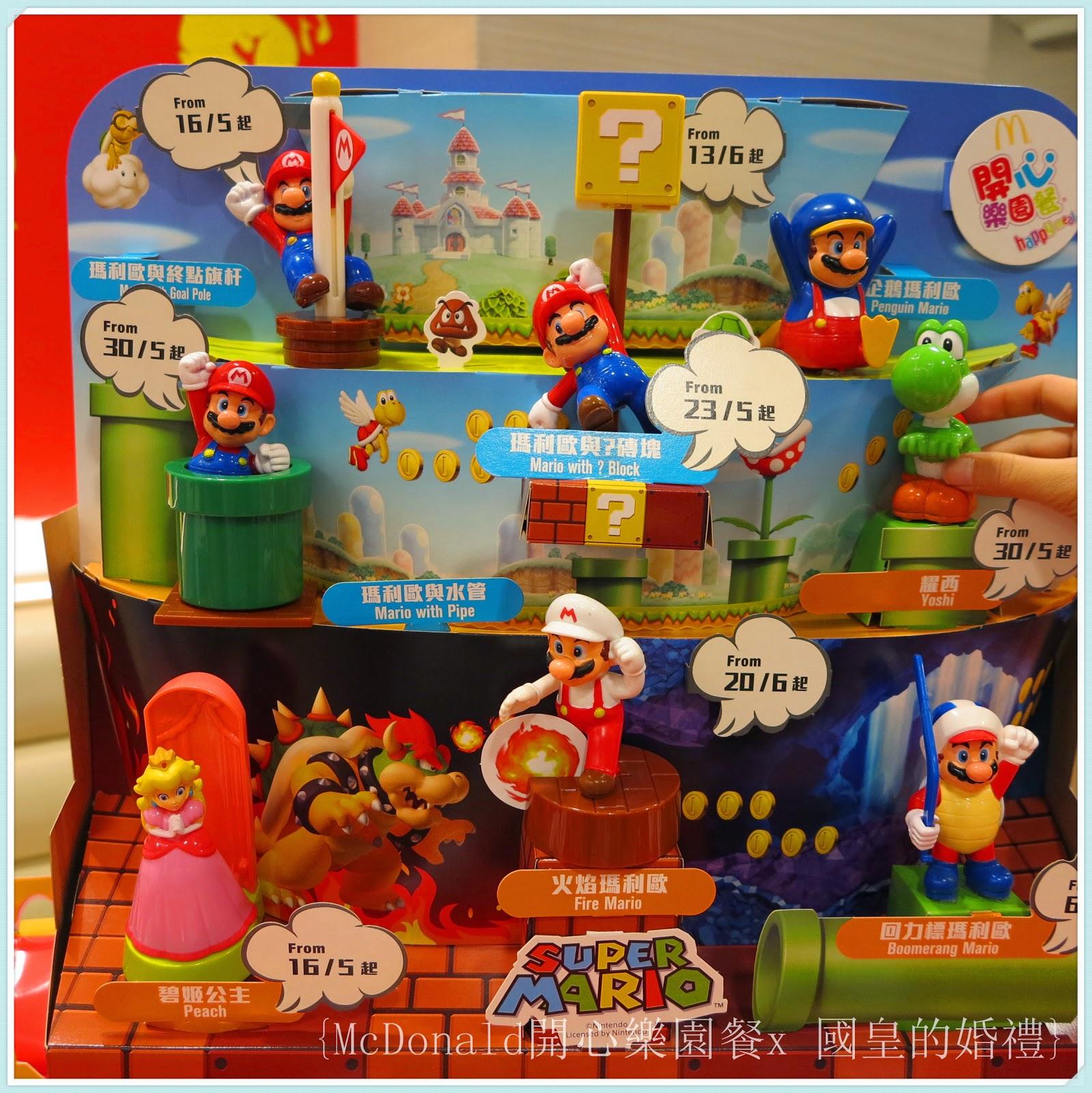 國皇的婚禮: 麥當勞開心樂園餐最新玩具( Super Mario 與您玩轉蘑菇王國)