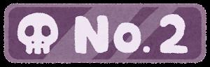 「ワーストランキング」のイラスト文字(No.2)