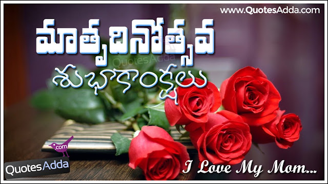 nice-telugu-mother-greetings-quotes