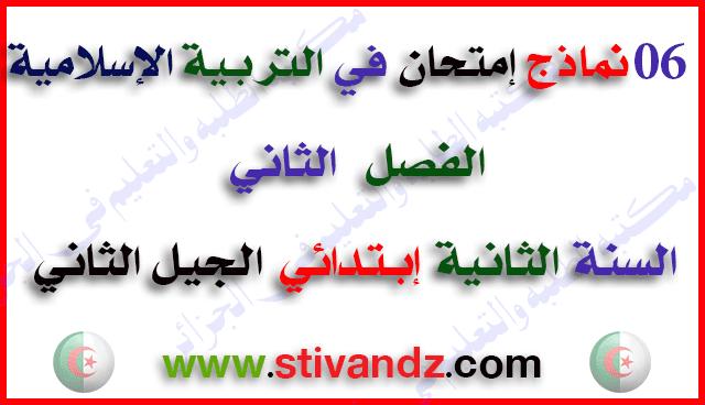06 نماذج إمتحان في مادة التربية الإسلامية الفصل الثاني السنة الثانية إبتدائي الجيل الثاني