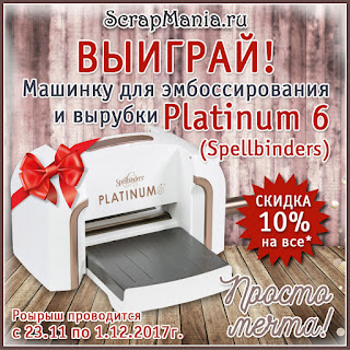 http://scrapmania.ru/news/nam-9-let-skidka-10-na-vse/