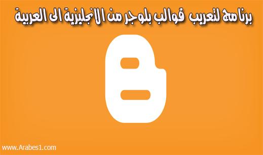 شرح و تحميل برنامج لتعريب  قوالب بلوجر من الانجليزية الى العربية