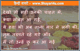 Romantic Hindi Shayari For Indian Couple