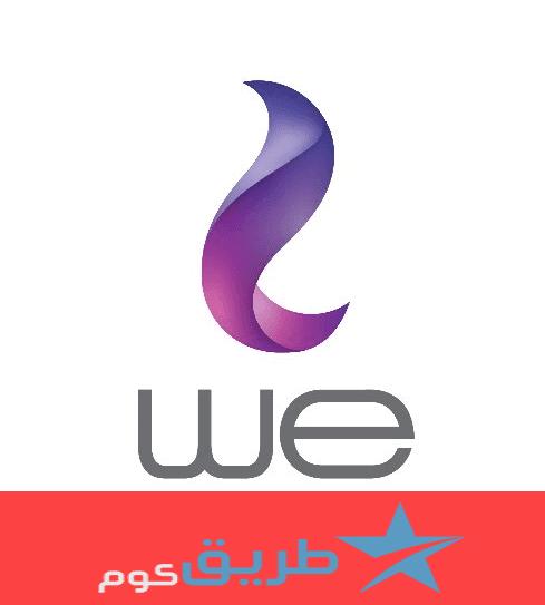 اكواد المصرية للاتصالات 015 جميعها معرفة الرصيد باقات الانترنت