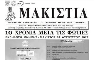 """Δείτε το νέο τεύχος της εφημερίδας """" ΜΑΚΙΣΤΙΑ """" Φ.89"""