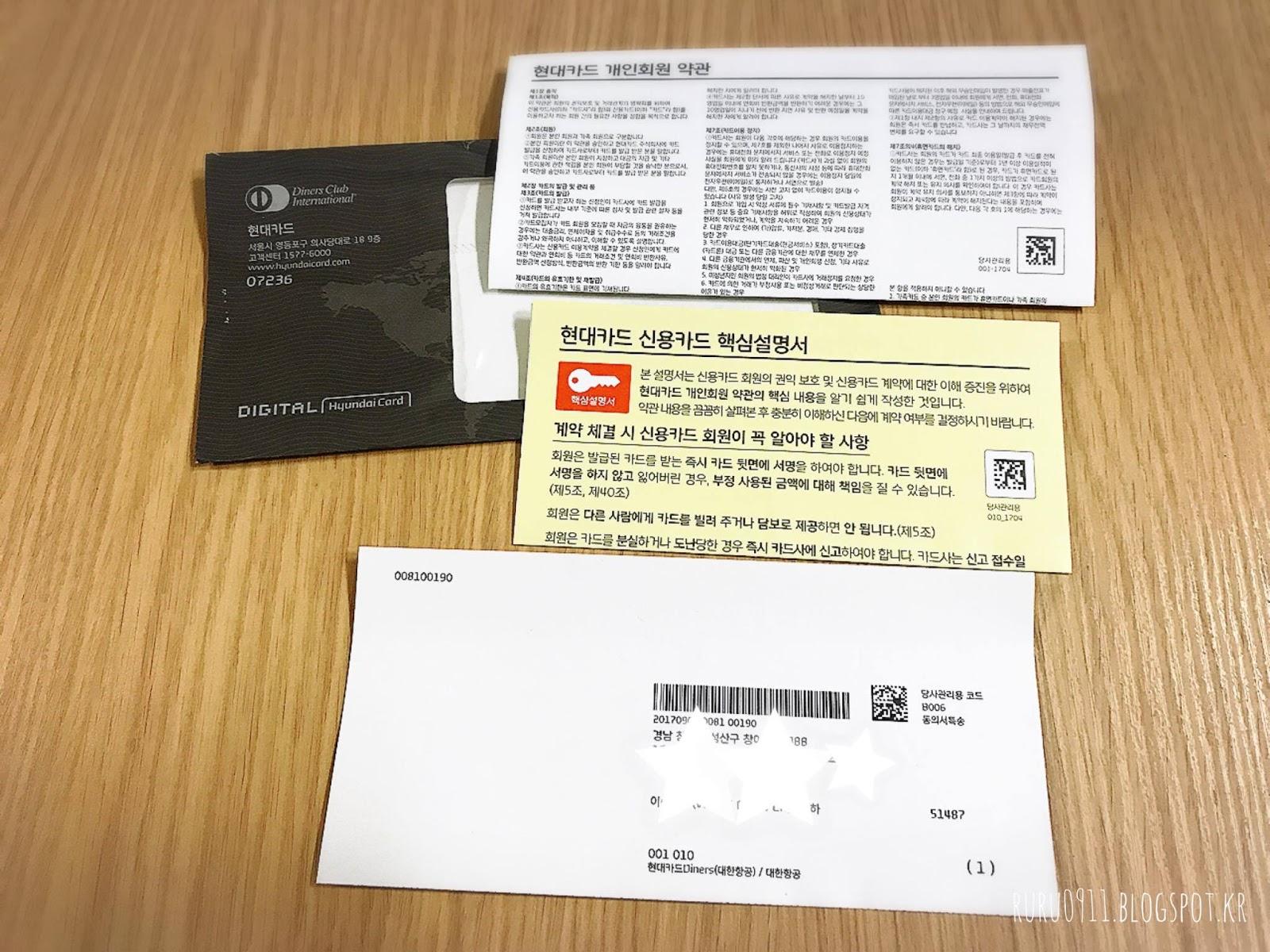 韓臺夫婦한대부부: 韓國   2017 申請韓國現代信用卡副卡 / 韓國Diners Card / 免費使用Diners Club機場貴賓室