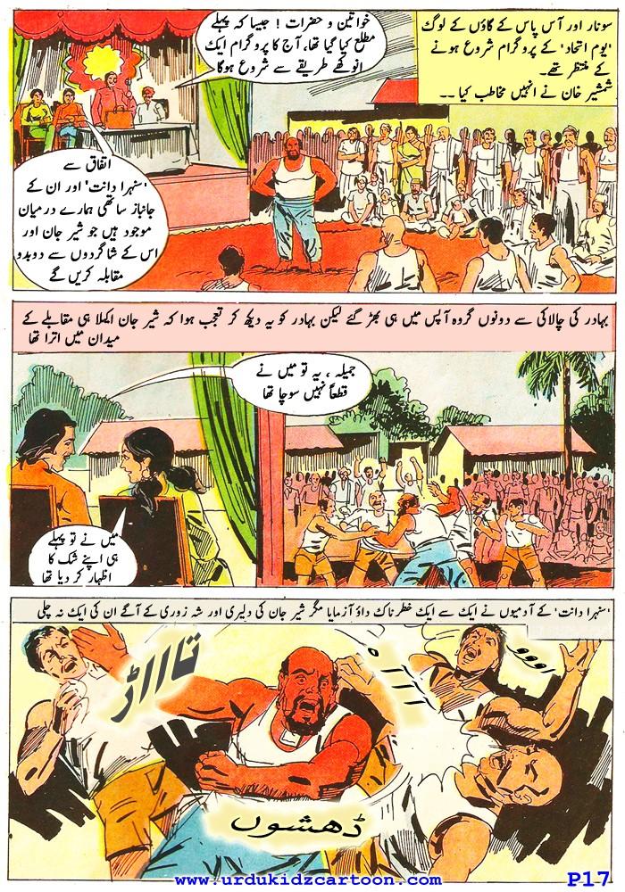 Bahadur-AKParkale-17