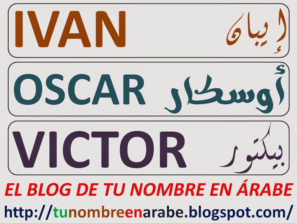 TATUAJES NOMBRES EN ARABE IVAN OSCAR VICTOR
