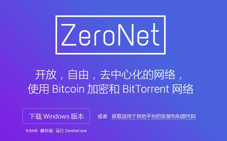 在 Windows 打开 ZeroNet 网页的方式