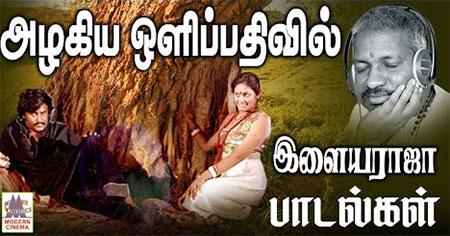 Beautiful cinematography ilaiyaraja songs