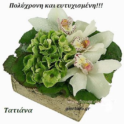 Τατιανή, Τατιάνα, Τάτια, Τίτη, Τάνια