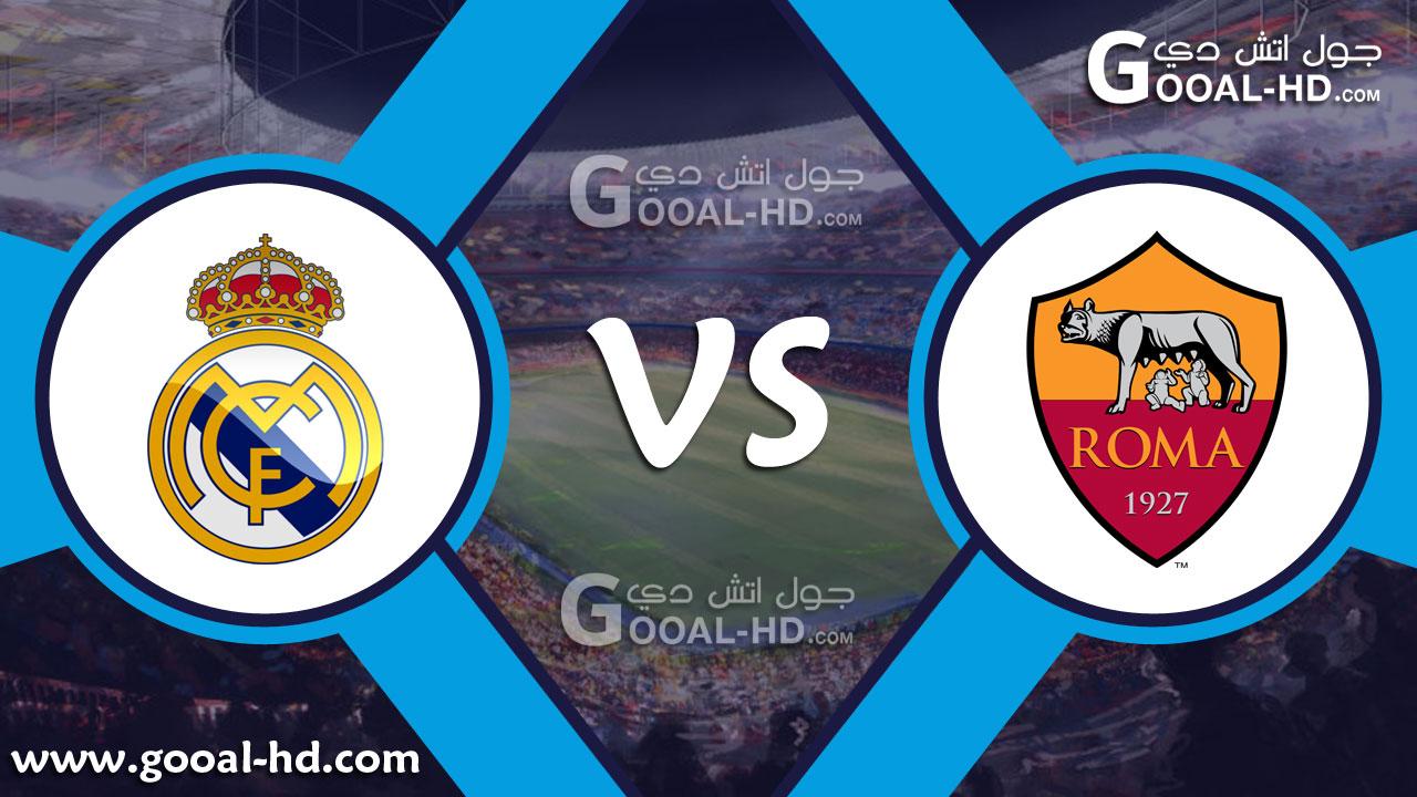 يلا شوت مباراة ريال مدريد وروما بث مباشر