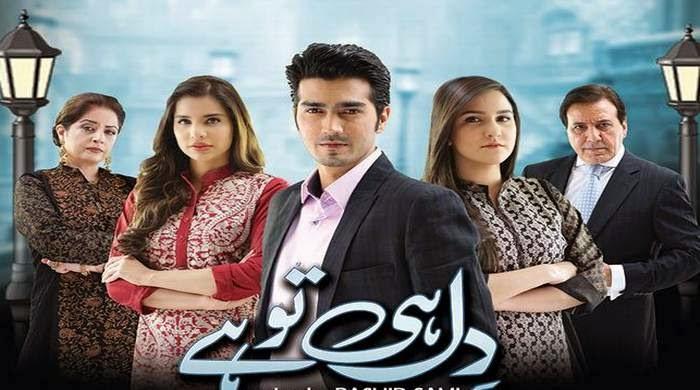 Apna TV Zone: Dil Hi To Hai Watch |GEO | ARY | Hum | Express