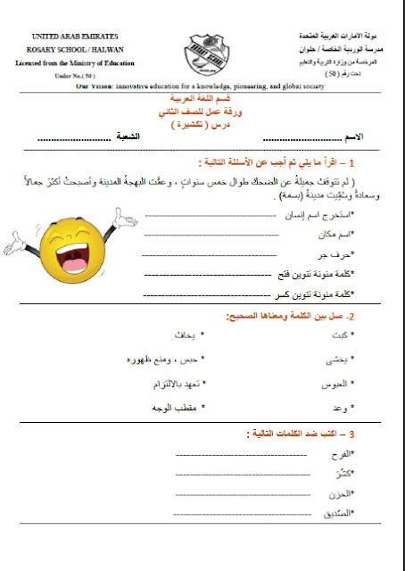 ورقة عمل تكشيرة في اللغة العربية للصف الثاني