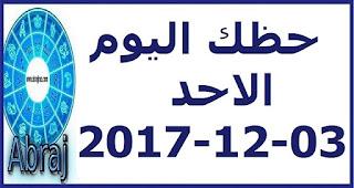 حظك اليوم الاحد 03-12-2017